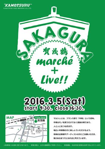 2016酒蔵マルシェ&ライブ!!告知(A4).jpg