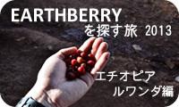 blog_trip2013_forblog.jpg