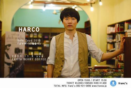 harco_2015表.jpg
