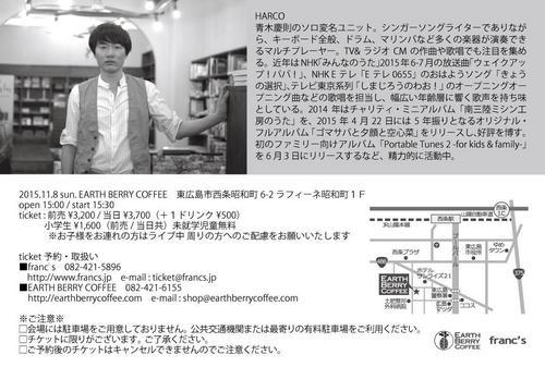 harco_2015裏.jpg